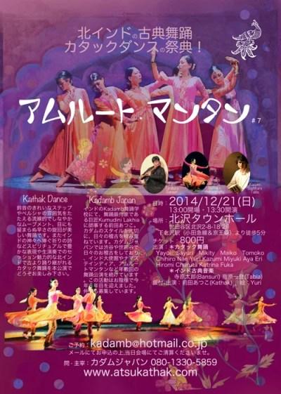 カタック舞踊公演