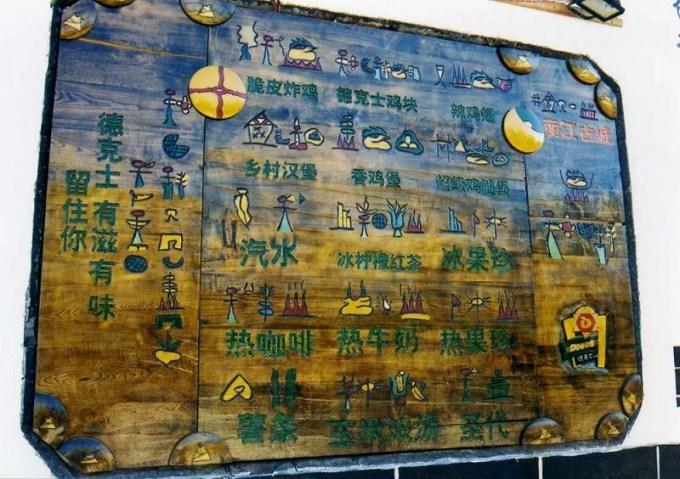 麗江、ナシ族トンパ文字