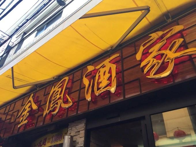 横浜中華街 春節