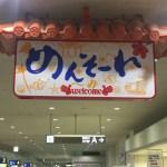 まだちょっと寒い3月の沖縄へ。那覇の移動は「ゆいレール」!【沖縄】