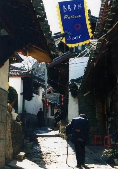 雲南省 麗江