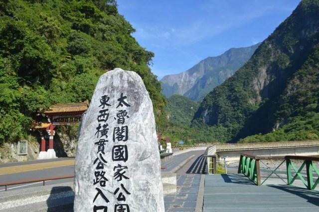 太魯閣峡谷の入り口【台湾】
