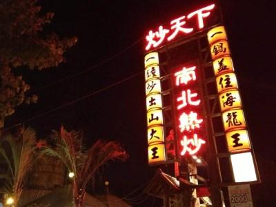 花蓮のレストラン、炒天下【台湾】