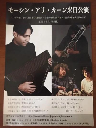 モーシン・アリ・カーン来日公演