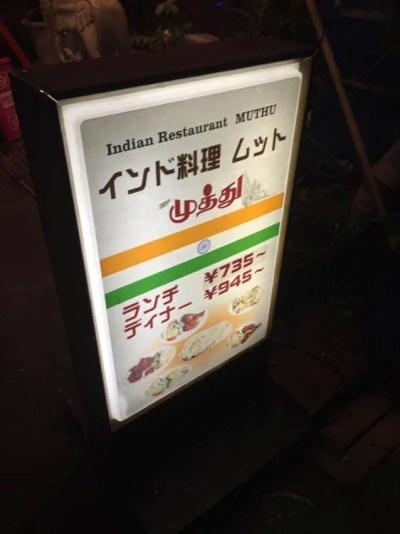 新宿、ムット