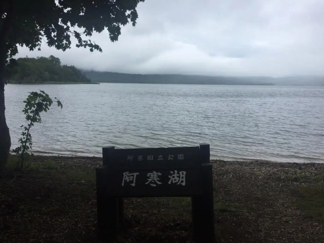 阿寒湖、北海道