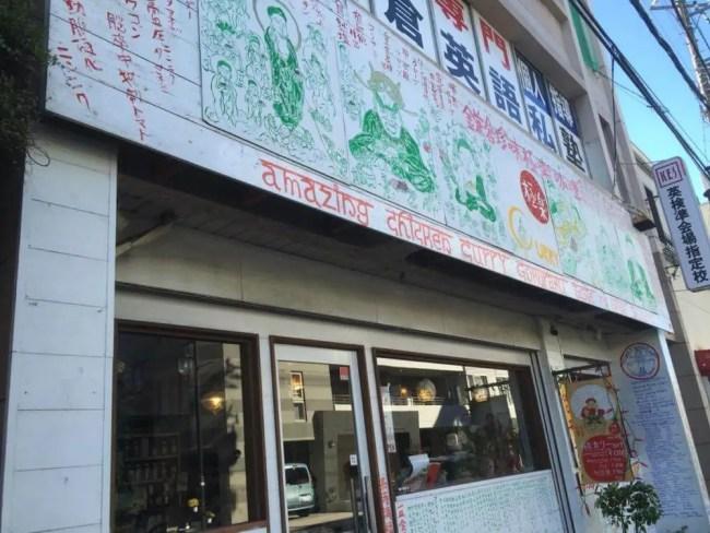 鎌倉、極楽カリー