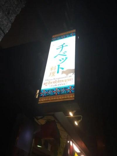 曙橋、タシデレ