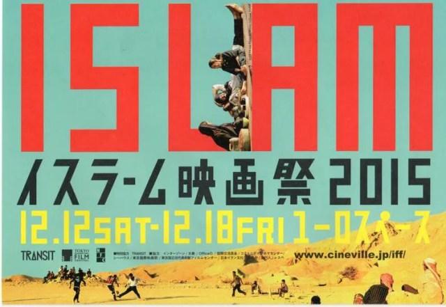 イスラーム映画祭2015