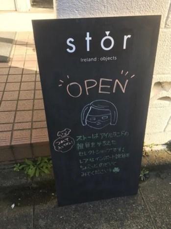 ストー(STOR)【恵比寿・代官山】