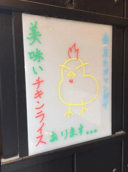神田、東京カオマンガイ