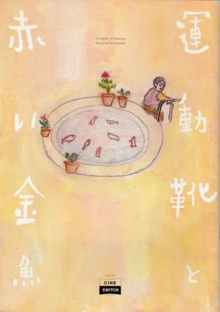 運動靴と赤い金魚【映画】