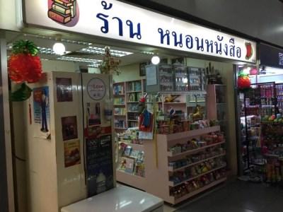 リトルバンコク、ゴールデンマイルコンプレックス【シンガポール】