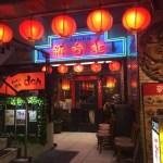 コスパ抜群!リーズナブルで美味しい台湾屋台料理『新台北』@下北沢