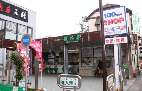 長谷駅【鎌倉】