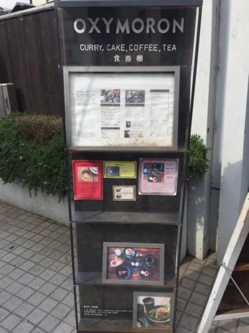 オクシモロン(OXYMORON)【鎌倉】