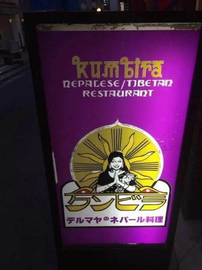 恵比寿、クンビラ