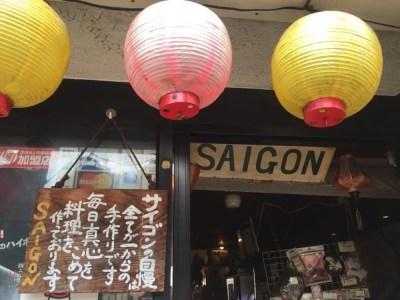 上町、サイゴン