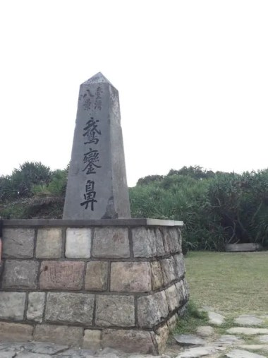 鵝鑾鼻公園【台湾3(最南端)】