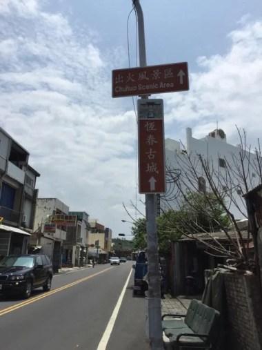 恒春【台湾6(恒春〜四重渓〜台南)】