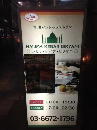 上野、ハリマ・ケバブ・ビリヤニ