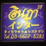 場末感漂うビルの中にある、本物のタイ料理が味わえるお店『インター』@小岩