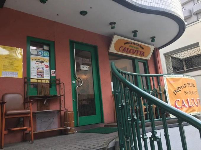 西葛西、スパイスマジック カルカッタ 南口店