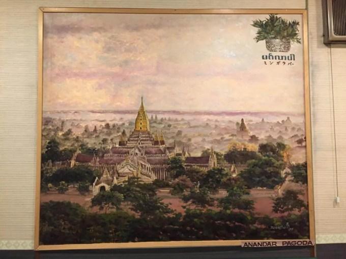 高田馬場、ミンガラバー