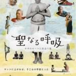 映画「聖なる呼吸」近代ヨガの父「クリシュナマチャリア」の足跡を辿ってインドを巡る