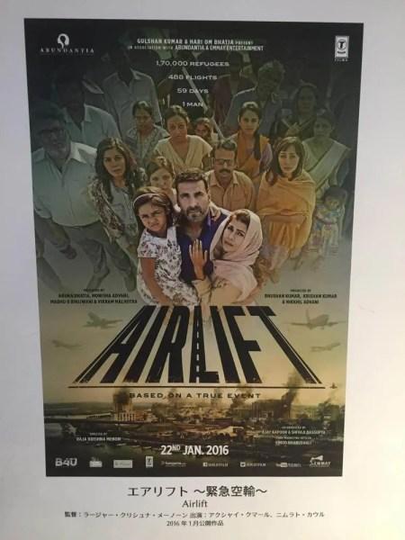 インディアンフィルムフェスティバル2016