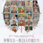 """「神聖なる一族24人の娘たち」""""O""""で始まる女性たちのシュールでエロチックな説話集【映画】"""