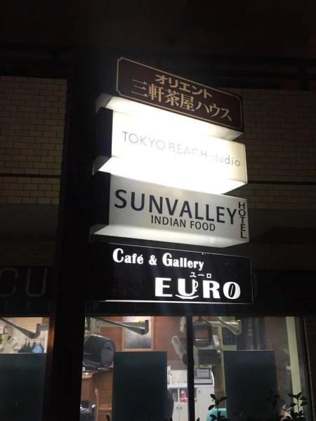 三軒茶屋、サンバレーホテル