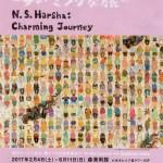 現代アートで巡る南インドから宇宙まで『N・S・ハルシャ展:チャーミングな旅』を観ました♪
