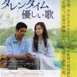 「タレンタイム 優しい歌」多民族社会マレーシアで生きる若者たちの青春【映画】