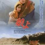 映画『娘よ(DUKHTAR)』パキスタン山岳地帯を舞台とした母と娘の決死の逃走劇