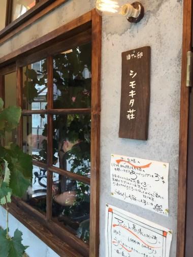 下北沢、旧ヤム邸