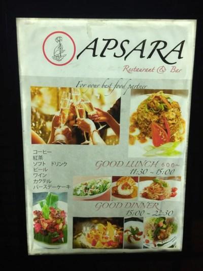 高田馬場、アプサラ