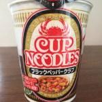 カップヌードル ブラックペッパークラブ★黒胡椒のスキッとした辛さが美味しい!
