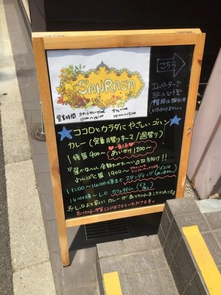 東新宿、サンラサー