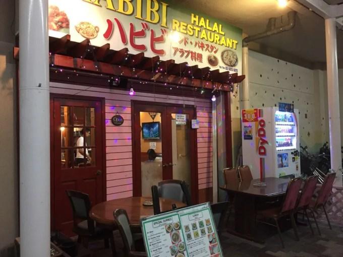 西大島、ハビビハラルレストラン