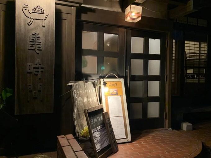 鎌倉、ヨルカメ