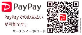 PayPayでお支払
