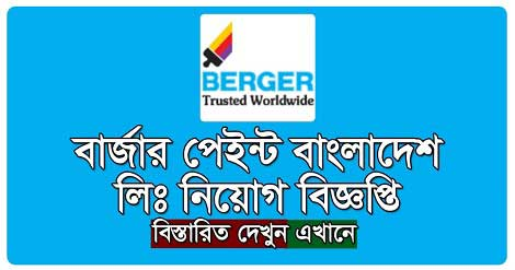 Berger Paints Bangladesh Job Circular 2021