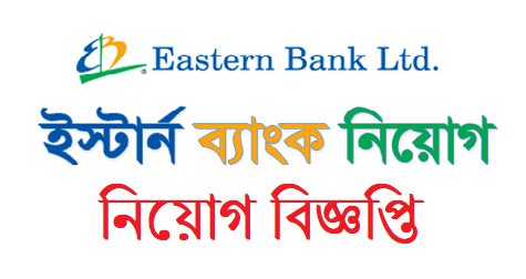 Eastern Bank Limited Job Circular 2021