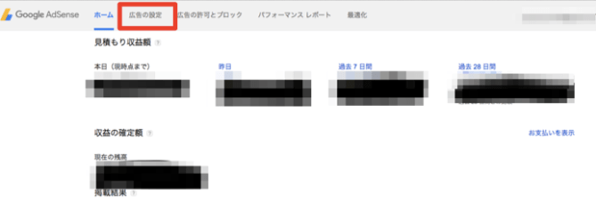 googleアドセンスログインページ