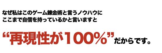 近藤ひろしの即金クリックビジネス(ゲーム錬金術)