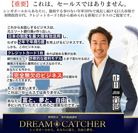 正田哲也のドリームキャッチャー(DREAM CATCHER)