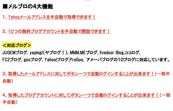 中松祐太さんのNPA(ニッチプログラムアフィリエイト)