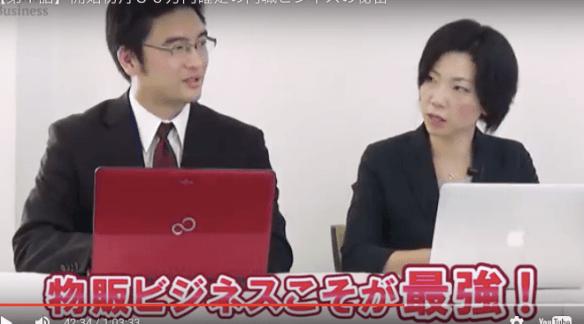 福澤英俊のサイドラインビジネス