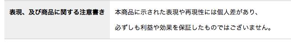横田裕行 アルケミーシステム